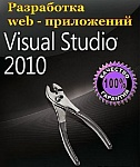 Разработка web - приложений в Microsoft Visual Studio 2010